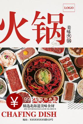 美食火锅海报
