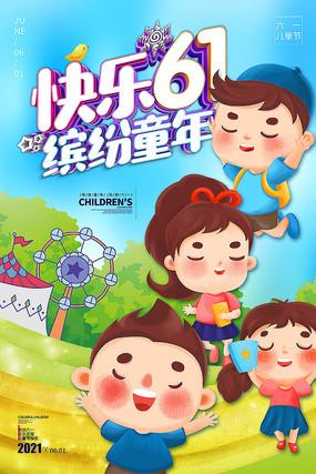 清新手绘卡通快乐六一儿童节海报