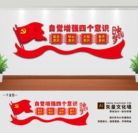 四个意识党建文化墙展板