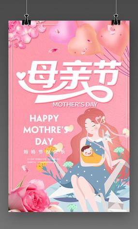 唯美母亲节海报设计