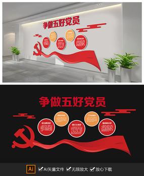 原创共产党员五好标准党建文化墙