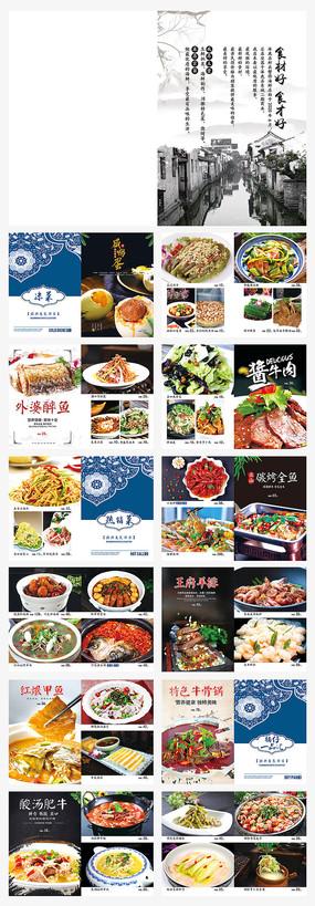 中国菜餐饮画册