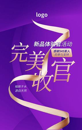 紫色高级化妆品活动字体移动端海报 PSD