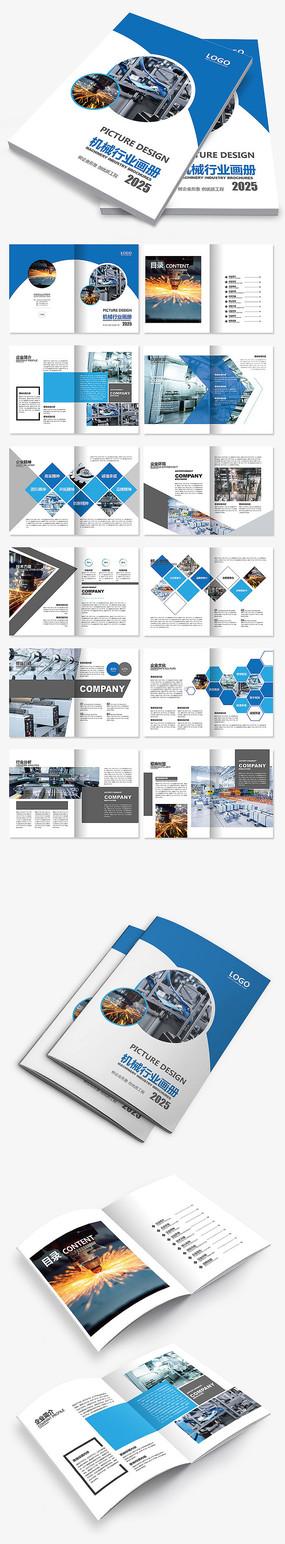 大气工业画册装备制造宣传册设计
