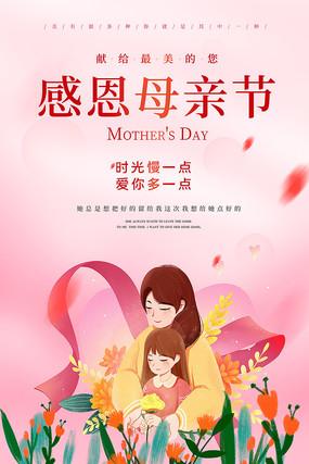 粉色唯美花卉感恩母亲节宣传海报
