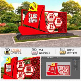 红船精神党建雕塑设计