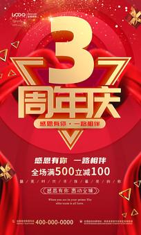 红色喜庆大气店庆3周年海报