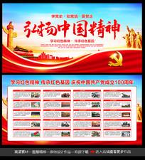 弘扬中国精神宣传栏