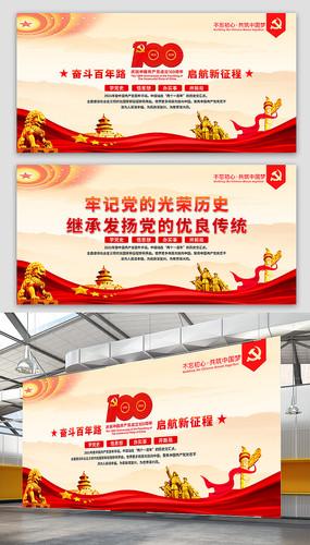 中国共产党成立100周年