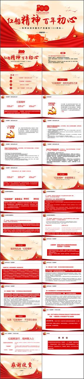 建党100周年弘扬红船精神党课党史ppt