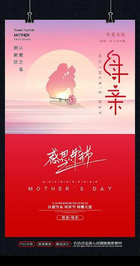 简约小清新母亲节促销海报
