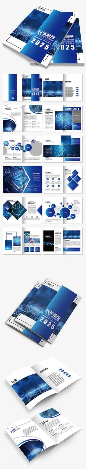 科技画册蓝色企业画册