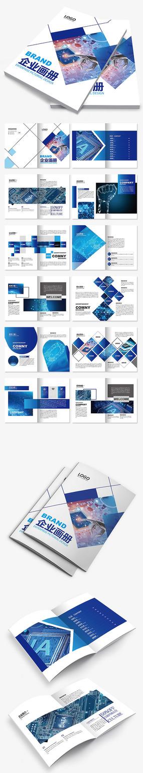 科技画册蓝色企业画册企业宣传