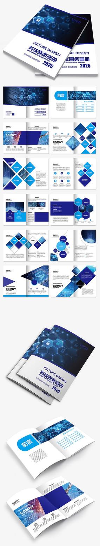 蓝色画册企业宣传册科技公司画册