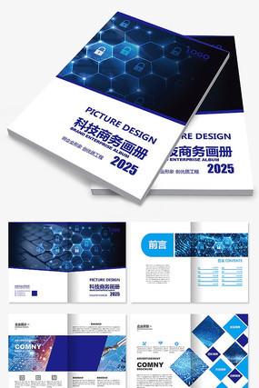 藍色畫冊企業宣傳冊科技公司畫冊