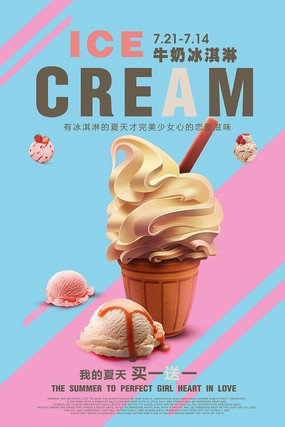梦幻夏季冰淇淋冷饮海报