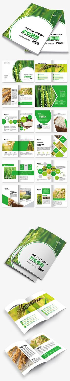 农产品绿色环保企业画册