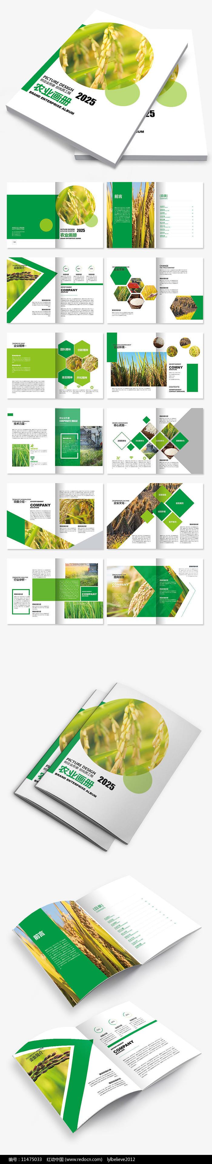 农产品绿色环保企业宣传画册图片