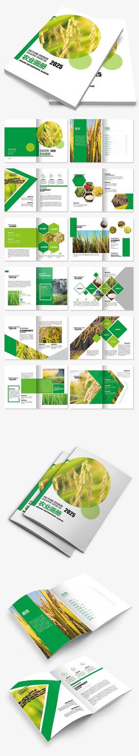 农产品绿色环保企业宣传画册
