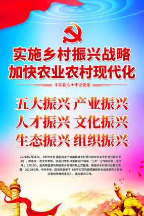 农业农村现代化乡村振兴标语海报