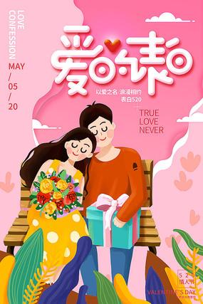 清新粉色浪漫520情人节爱的表白节日海报