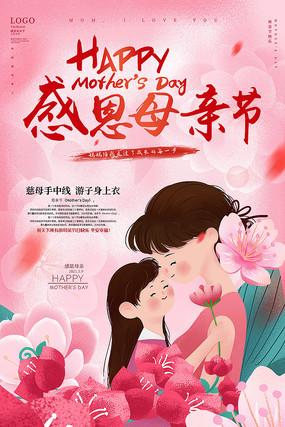 唯美手绘花朵花瓣感恩母亲节海报