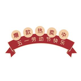 五一劳动节爆款热卖复古电商标签