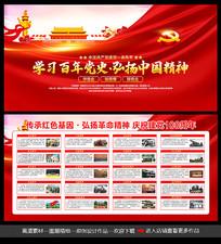 中国精神展板