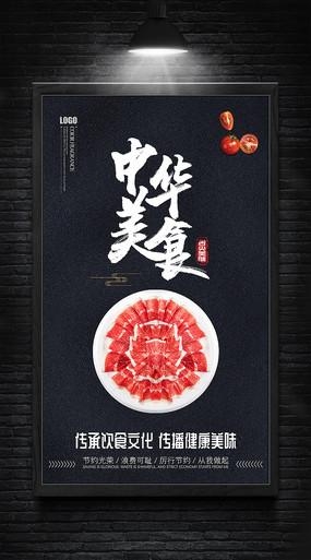 中华传统美食勤俭节约海报