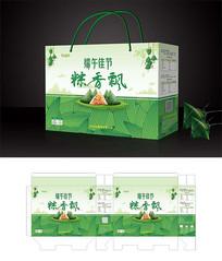 粽子礼品包装盒