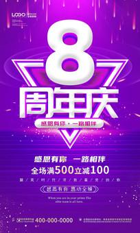 紫色高端创意8周年店庆海报