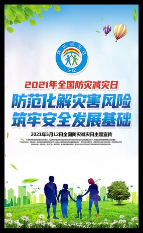 2021全国防灾减灾日公益宣传海报