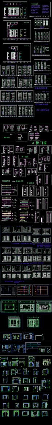 CAD标准衣柜柜体图