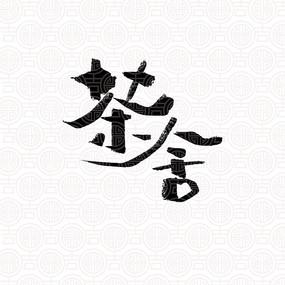 茶舍毛笔字设计