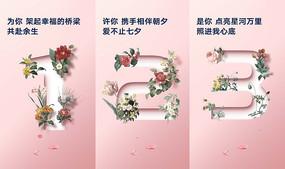 倒计时医美情人节开业海报设计