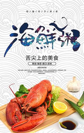 大气美味海鲜海报设计