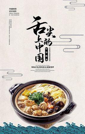 古风简约舌尖上的中国美食海报