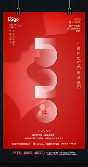 红色创意520情人节宣传海报设计