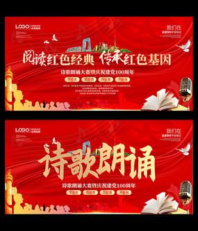 红色诗歌朗诵大赛活动背景板