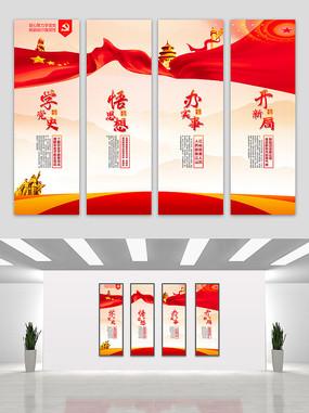 建党100周年党史教育宣传展板设计