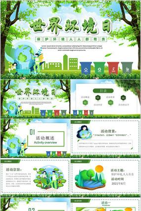 简约世界环境日公益宣传活动策划PPT模板
