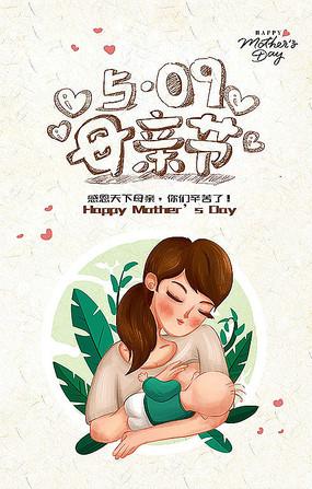 卡通简约母亲节节日海报设计