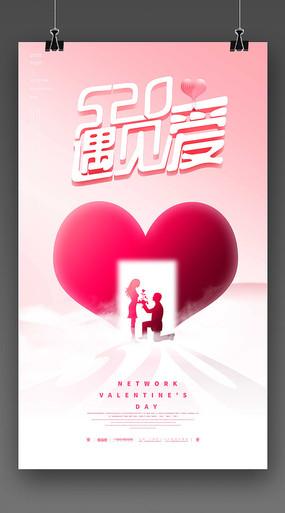 浪漫520情人节婚纱摄影宣传海报设计