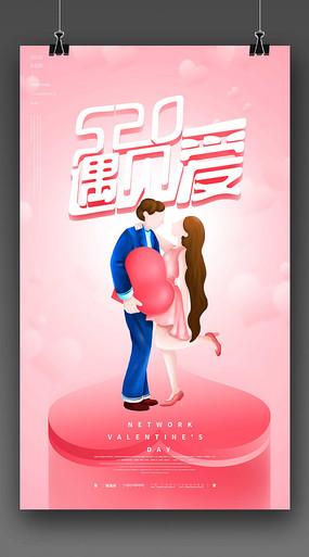 浪漫520情人节宣传海报设计