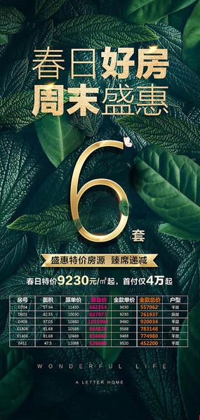 绿色房地产特价房营销活动海报