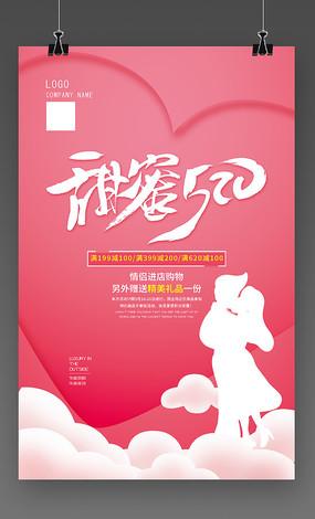 唯美520情人节海报设计