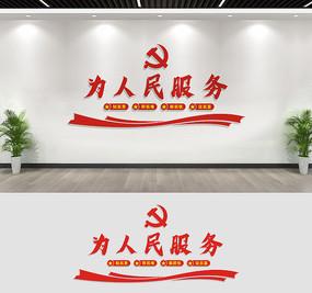 为人民服务党建活动室标语墙