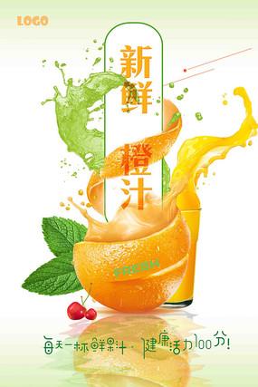 夏季现榨橙汁海报设计