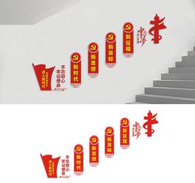 新时代楼梯文化墙展板