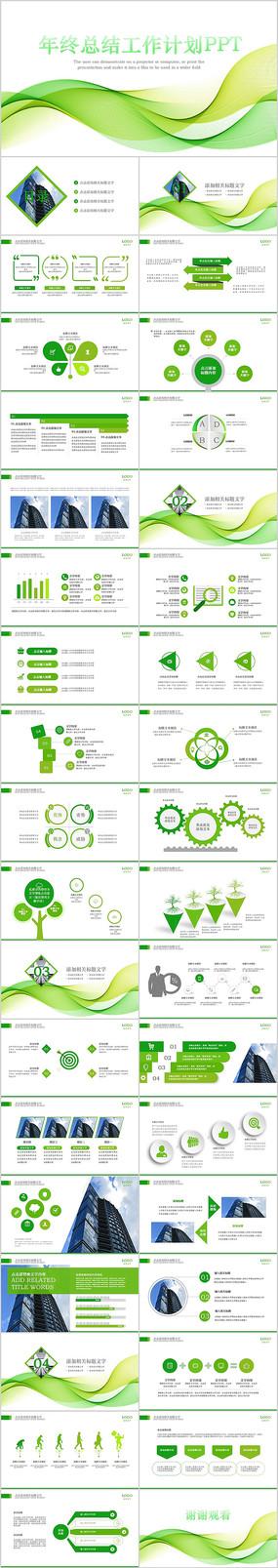 绿色抽象线条工作总结汇报ppt